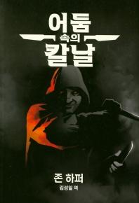 어둠 속의 칼날