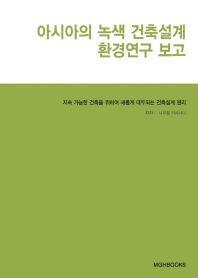 아시아의 녹색 건축설계 환경연구 보고