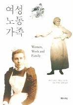 여성 노동 가족