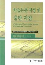 학술논문 작성 및 출판 지침