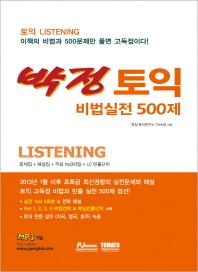 박정 토익 비법실전 Listening 500제