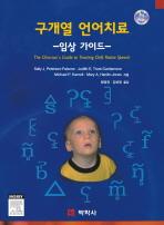 구개열 언어치료: 임상 가이드