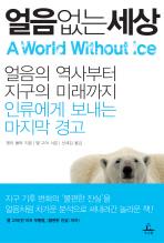 얼음 없는 세상
