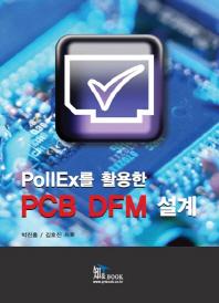 Pollex를 활용한 PCB DFM 설계