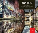 실전 HDR