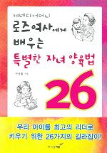 로즈 여사에게 배우는 특별한 자녀 양육법 26