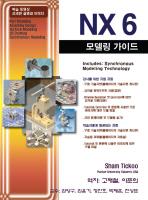NX 6 모델링 가이드