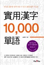 실용한자 10000 단어