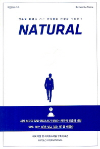 픽업아티스트 Natural(내츄럴)