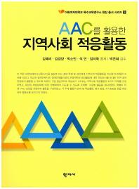 AAC를 활용한 지역사회 적응활동