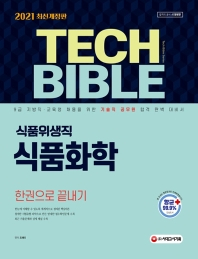 Tech Bible 식품위생직 식품화학 한권으로 끝내기(2021)