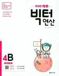 똑똑한 하루 빅터 연산 4B(초등 4 수준)(2021)