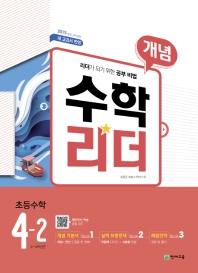 초등 수학 4-2(2020)