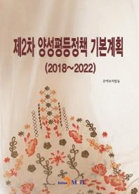 제2차 양성평등정책 기본계획(2018~2022)