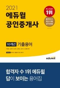 에듀윌 공인중개사 10개년 기출용어(2021)