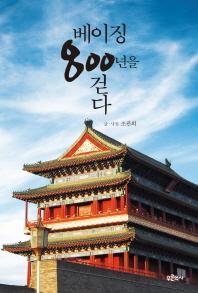 베이징 800년을 걷다
