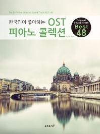 한국인이 좋아하는 한국인이 좋아하는 OST 피아노 콜렉션