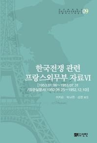 한국전쟁 관련 프랑스외무부 자료. 6