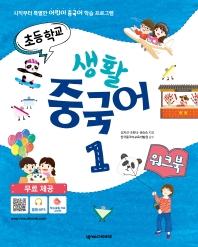 초등학교 생활 중국어. 1(워크북)