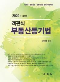 객관식 부동산등기법(2020)