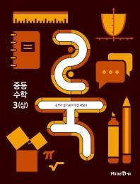 중등 수학3(상)(2021)