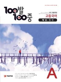 100발 100중 고등 국어 A 기출문제집(해냄 정민)(2021)
