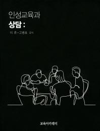 인성교육과 상담