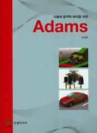 다물체 동역학 해석을 위한 Adams