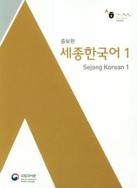 세종 한국어. 1 (영어판)