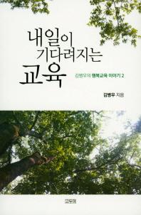 내일이 기다려지는 교육(김병우의 행복교육 이야기. 2)
