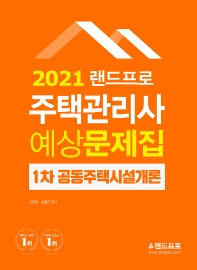 랜드프로 공동주택시설개론 예상문제집(주택관리사 1차)(2021)