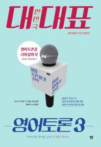 대한민국 대표 영어토론. 3