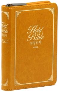 성경전서(개역한글판)(오렌지)(초미니)(단본)(색인)(지퍼)(PU)(무단추)