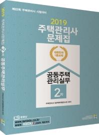 주택관리사문제집 2차 공동주택관리실무(2019)