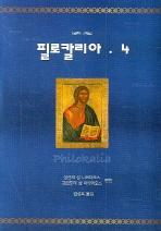필로칼리아. 4