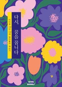 다시, 꿈을 꿉니다 : 마미킹 10인 10색 엄마들의 책쓰기 (컬러판)