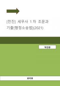 [전진] 세무사 1차 조문과 기출[행정소송법](2021)
