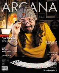 아르카나(Arcana)(2021년 9월호)