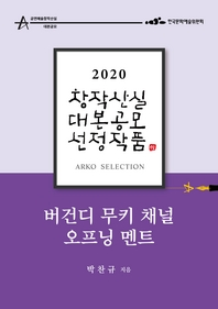 버건디 무키 채널 오프닝 멘트 - 박찬규 희곡