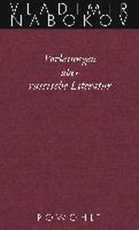 Gesammelte Werke. Band 17: Vorlesungen ?ber russische Literatur