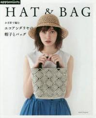 かぎ針で編むエコアンダリヤの帽子とバッグ