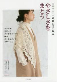 やさしさをまとう 川路ゆみこの素敵な手編み