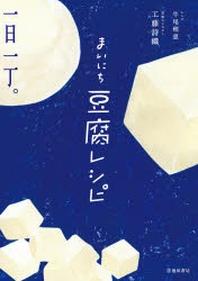 まいにち豆腐レシピ