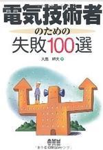 電氣技術者のための失敗100選