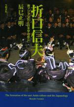 折口信夫 東アジア文化と日本學の成立