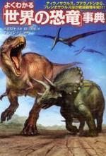 よくわかる「世界の恐龍」事典 ティラノサウルス,プテラノドンから,プレシオサウルスほか絶滅動物を紹介!