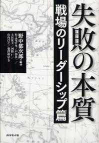 失敗の本質 戰場のリ-ダ-シップ篇