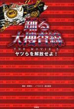 踊る大搜査線THE MOVIE 3 ヤツらを解放せよ!