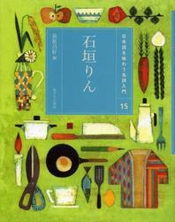 日本語を味わう名詩入門 15