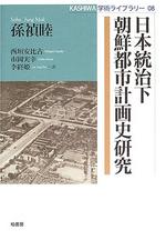日本統治下朝鮮都市計畵史硏究